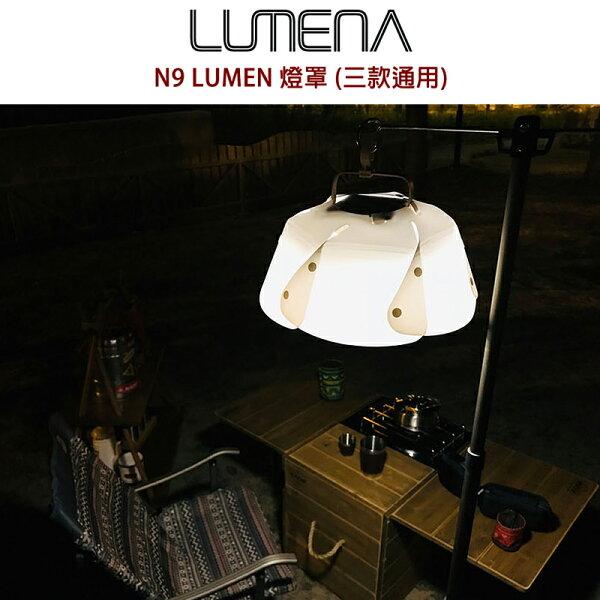 【露營趣】N9N900SLLUMENA燈罩(三款通用)柔光罩保護罩露營燈罩LED燈帳篷燈適用LUMENALUMENA+LUMENA2