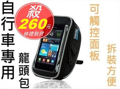 (mina百貨) ROSWHEEL 樂炫 自行車專用 車前包  龍頭包 收納包 用手機觸控視窗 船型 B00004