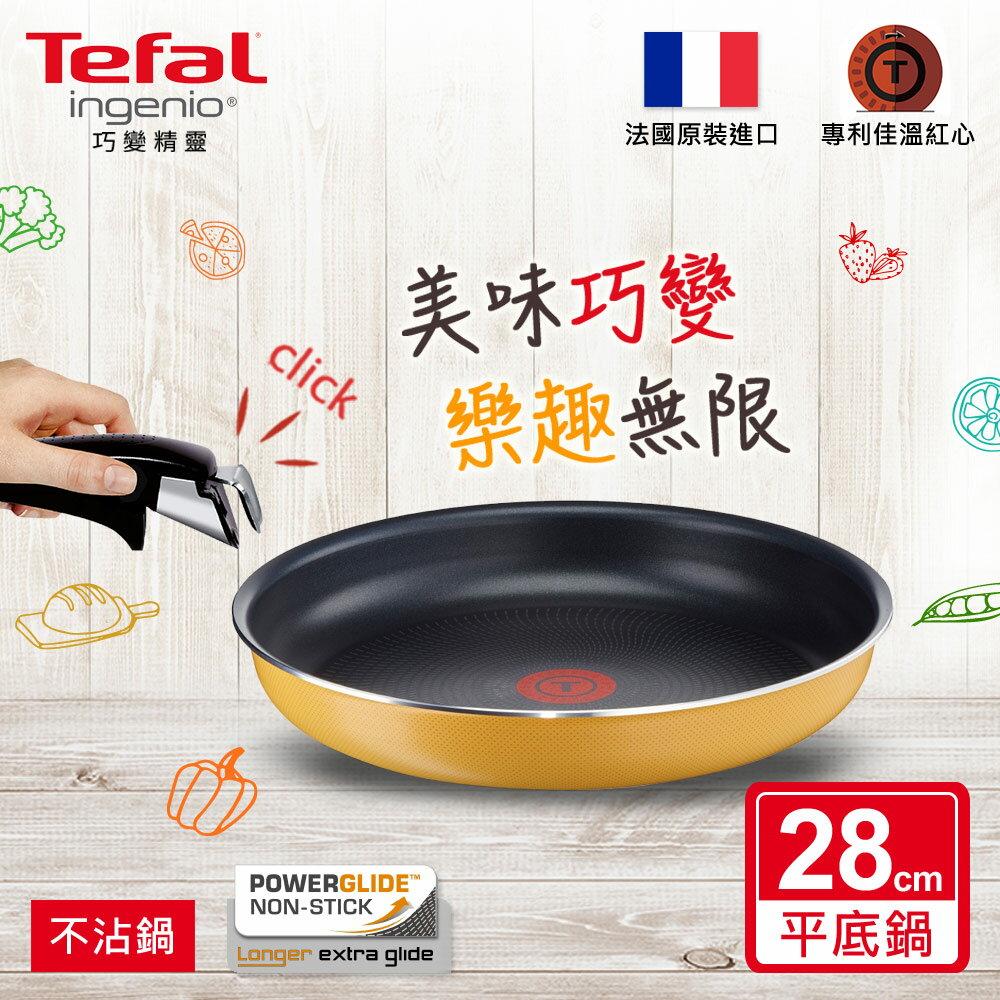 Tefal法國特福 巧變精靈系列28CM不沾平底鍋-檸檬黃