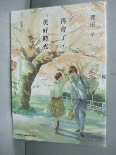 【書寶二手書T1/漫畫書_IPF】再會了,美好時光(1)_茜田千,竹子