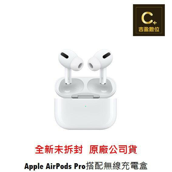Apple AirPods Pro 搭配無線充電盒 台灣原廠公司貨 【吉盈數位商城】