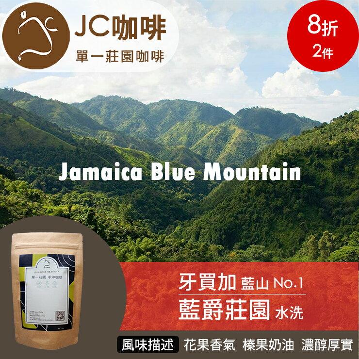 JC咖啡 1 / 4磅豆 or 半磅豆▶牙買加 藍山 No.1 藍爵莊園 Jamaica Blue Mountain ★送-莊園濾掛1入 0