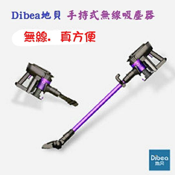 <br/><br/>  【Dibea 地貝】 手持式無線吸塵器(F6TW)<br/><br/>