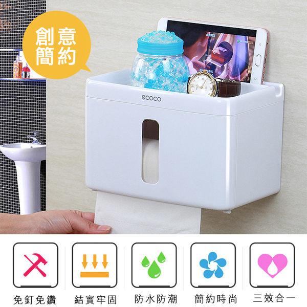 免鑽洞大號款多功能收納面紙盒衛生紙盒抽取式捲筒式廚房紙巾可放手機擴音置物免釘