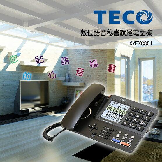 TECO 東元數位語音秘書旗艦電話機XYFXC801(尊爵黑)