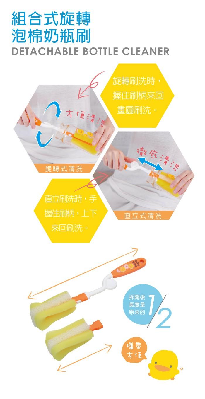 『121婦嬰用品館』黃色小鴨 組合式旋轉泡棉奶瓶刷(附替換刷頭乙入) 2