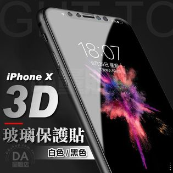 DA量販店:《搶鮮上架》iPhoneXiX全滿版高硬度防油汙防指紋3D曲面鋼化玻璃螢幕保護貼白黑可選