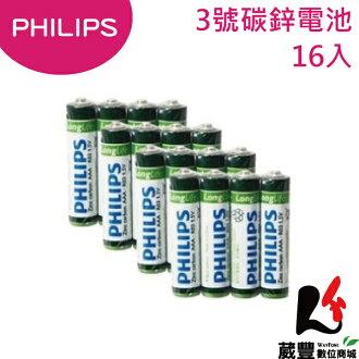 PHILIPS 飛利浦 Longlife 3號碳鋅電池16入(熱縮包裝)【葳豐數位商城】