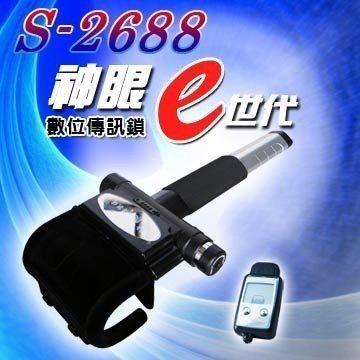 新神眼2代 神眼e世代 ( 送收納袋) 新款接收器 氣壓傳訊鎖 另有鋼甲武士