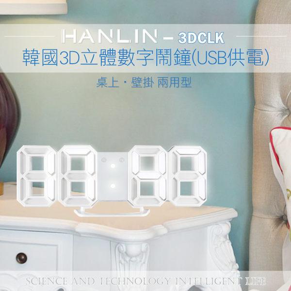 【HANLIN-3DCLK】韓國3D立體數字鬧鐘(USB供電)@弘瀚科技