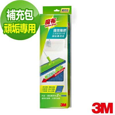 (卡司 官方現貨) 3M 百利 魔布強效拖把三效加大 補充包 乾濕兩用布 1片 拖把 地板