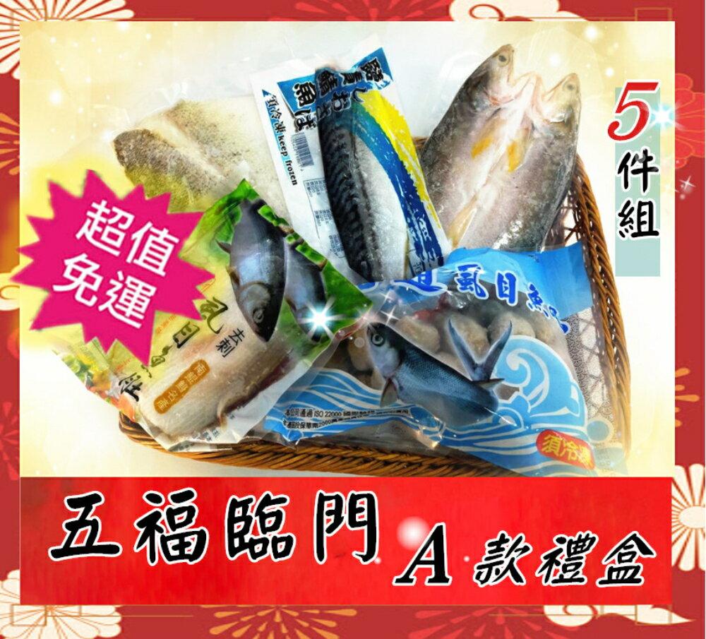【午賀嘉海鮮】五福臨門A款海鮮禮盒 5件組