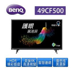 【BenQ】49型護眼大型液晶顯示器 含視訊盒(49CF500)黑湛屏護眼大型液晶 不閃屏