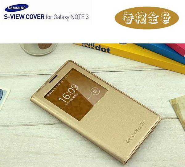 三星 Note3【原廠皮套】S-VIEW 視窗智能感應 N900 N9000 N9005 LTE【東訊、三星原廠盒裝公司貨】