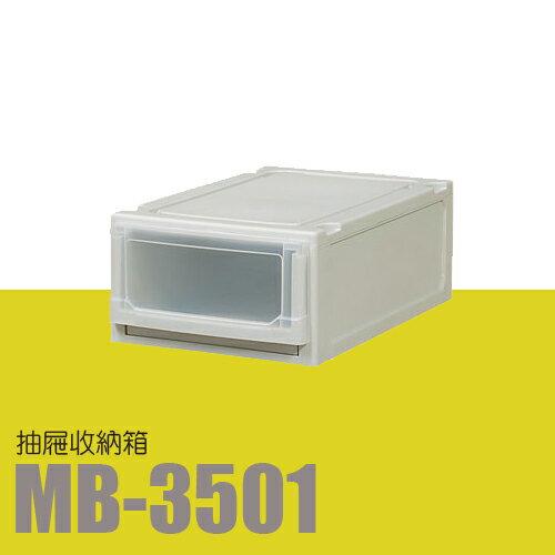 【量販3入】 樹德 SHUTER 收納箱 文件櫃 收納櫃 系統收納櫃 MB-3501