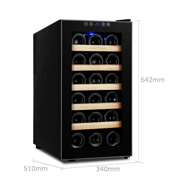 【快速出貨】Vinocave/維諾卡夫 SC-18AJPm恒溫酒櫃 家用 小型冰吧 電子紅酒櫃 創時代 新年春節 送禮