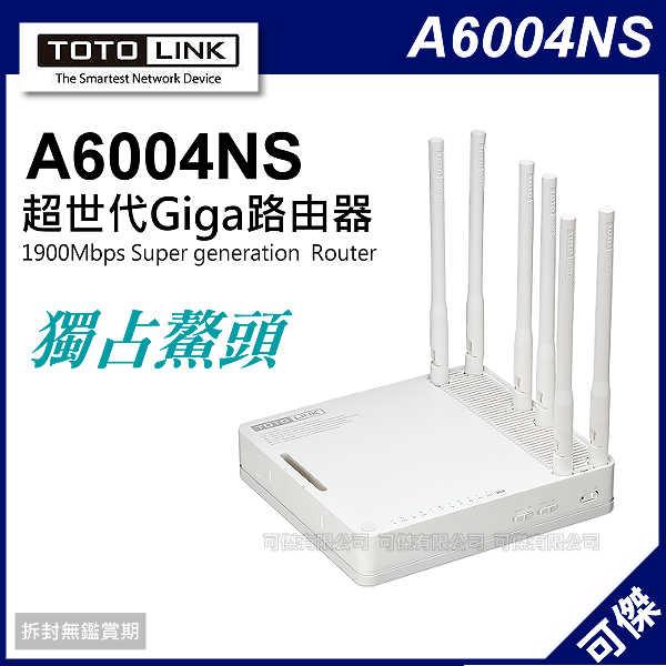 可傑 TOTOLINK A6004NS 超世代Giga路由器 速度最快達1900Mbps 可充電/分享 公司貨 免運