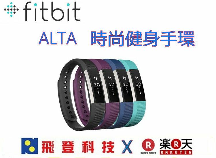 【健身小幫手】世界銷售冠軍 (S號)Fitbit Alta 時尚健身手環 (藍綠 / 紫 / 藍 / 黑色) - 台灣群光公司貨