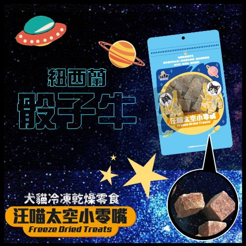 +貓狗樂園+ 汪喵星球|冷凍乾燥寵物零食。汪喵太空小零嘴。紐西蘭骰子牛。50g|$210