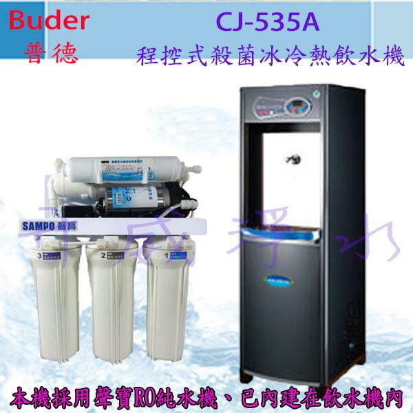 升威淨水 【全省免費基本安裝】Buder 普德 CJ-535A程控式殺菌冰冷熱飲水機-內含聲寶RO純水機-享6期0利率