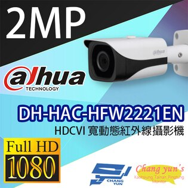 高雄台南屏東監視器DH-HAC-HFW2221EN200萬畫素HDCVI寬動態紅外線攝影機大華dahua