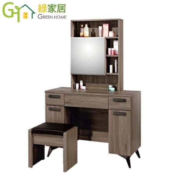 【綠家居】路特時尚3.3尺木紋立鏡化妝台鏡台組合(含化妝椅)
