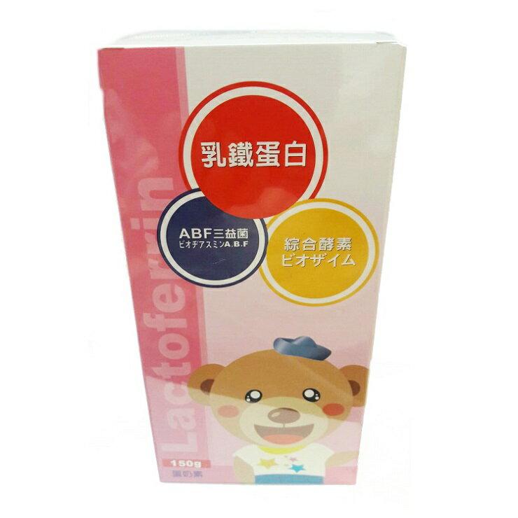 買一送一 日本 MOMO 森永森永乳鐵蛋白+天野ABF三益菌+天野綜合酵素(250g) 幼兒/成人維他命 【愛莉妮生技 】