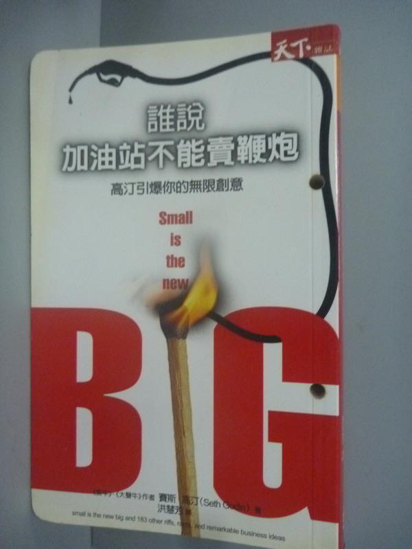 【書寶二手書T1/行銷_ILV】誰說加油站不能賣鞭炮?-引爆無限創意_賽斯‧高汀