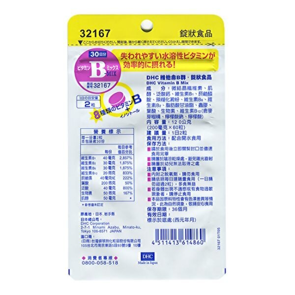 (5入組) DHC 維他命C /  維他命B群 60粒 專品藥局 3