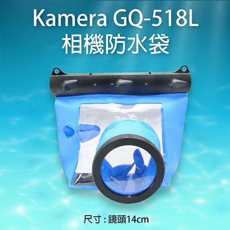 攝彩~Kamera GQ~518L 相機防水袋^(鏡頭14cm^)潛水 游泳 浮潛 防塵防