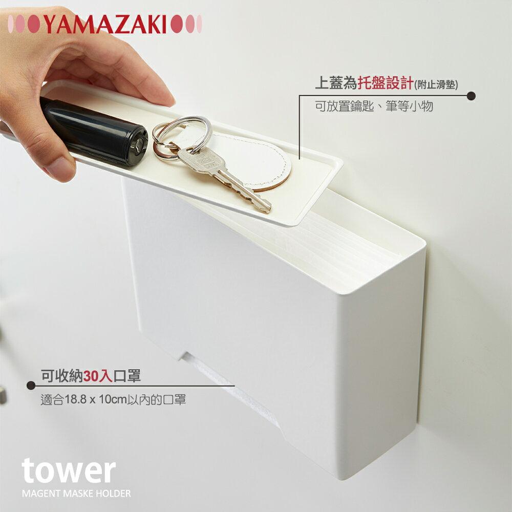 日本【YAMAZAKI】tower磁吸式口罩收納盒(白)★飾品架 / 收納架 / 收納盒 / 急救箱 6