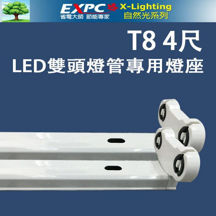 LED T8 4尺雙頭 燈管燈座 鋁合金 支架 層板燈 4尺 20W ~EXPC~