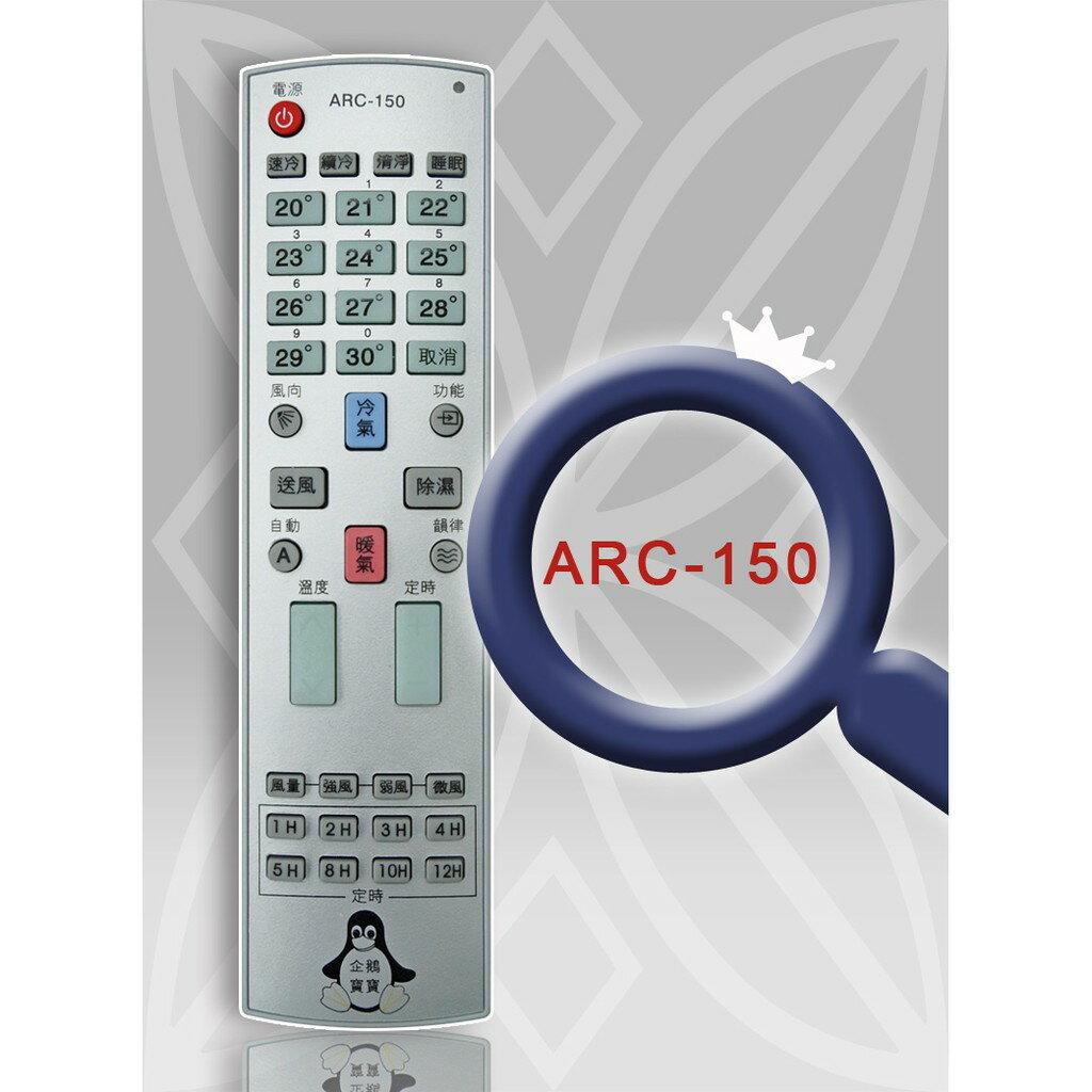 ARC-150窗型冷氣機萬用遙控器150合1