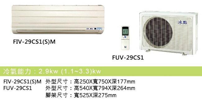 【BD冰點】3-5坪直流變頻一對一空調FIV-29CS1(S)M/FUV-29CS1 **含運送到府+標準安裝**