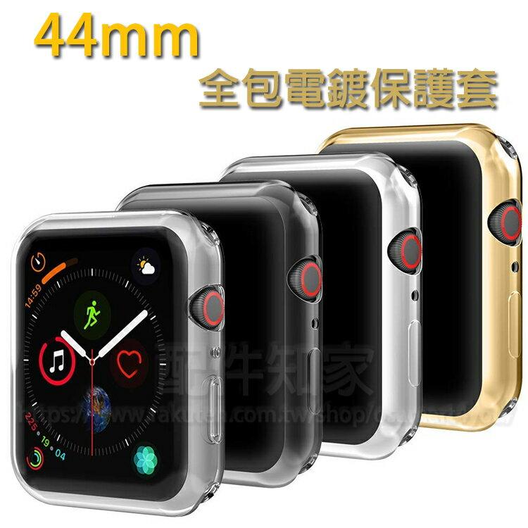 【全包電鍍保護套】44mm Apple Watch Series 4 智慧手錶保護殼  i