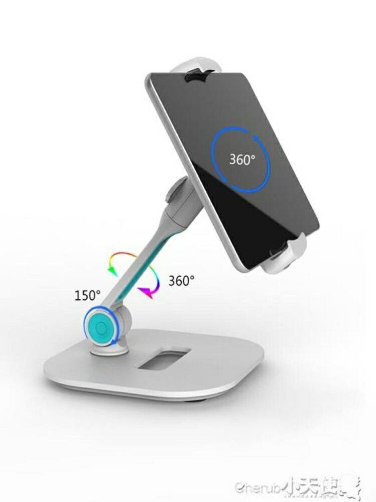 懶人支架 手機支架桌面ipad平板電腦架子床頭床上用多功能懶人蘋果直播支架【小天使】 0