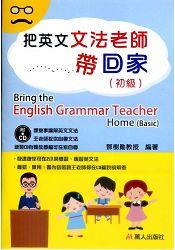 把英文文法老師帶回家 初級 書 CD