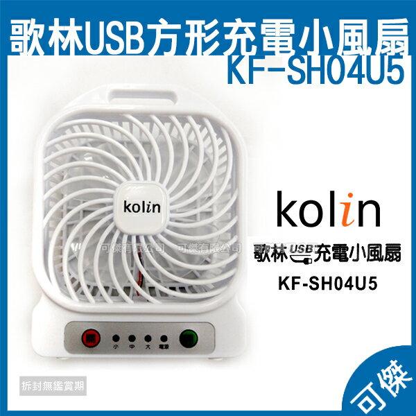 歌林Kolin4吋USB充電小風扇方形KF-SH04U5風扇USB充電桌扇電風扇附掛繩電池