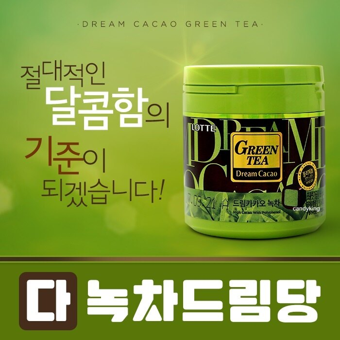 Lotte 抹茶骰子巧克力