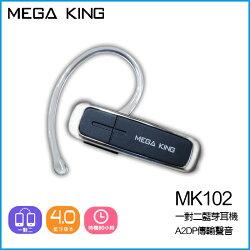 MEGA KING MK102 支援一對二功能藍牙耳機/待機長/高清通話/音樂播放/手機藍芽耳機/藍牙4.0/神腦公司貨/Apple iPhone 6/6S/6 plus/6S plus/5/5S/BenQ B506/B502/T3/B50/ASUS ZenFone Selfie ZD551KL/Max ZC550KL/Go ZC500TG/ZE551ML/Laser ZE500KL/ZE550K