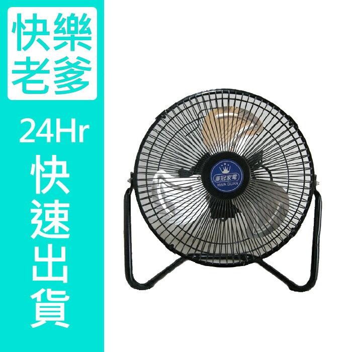 【華冠】MIT台灣製造10吋鋁葉桌扇/電風扇/涼風扇FT-1009