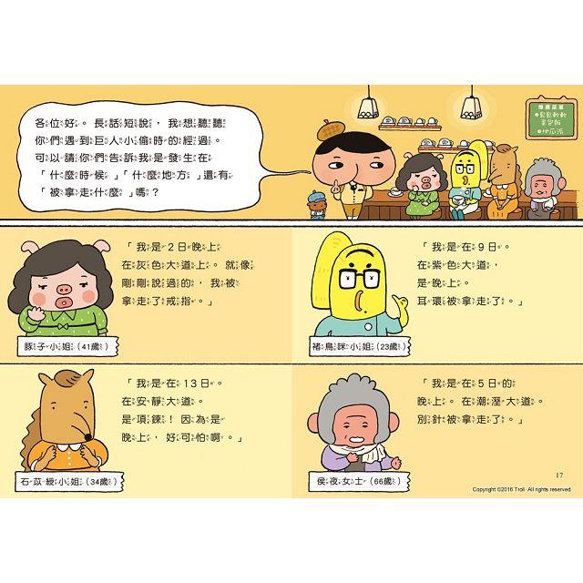 屁屁偵探 讀本(1-2冊) 9