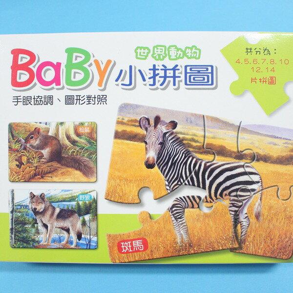 BABY小拼圖 世界動物 巧育益智幼兒拼圖 MIT製/一盒入(一套8個){定100}
