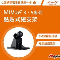 【禾笙科技】免運 Mio MiVue3、5系列 黏貼式短支架 3M背膠 短版設計