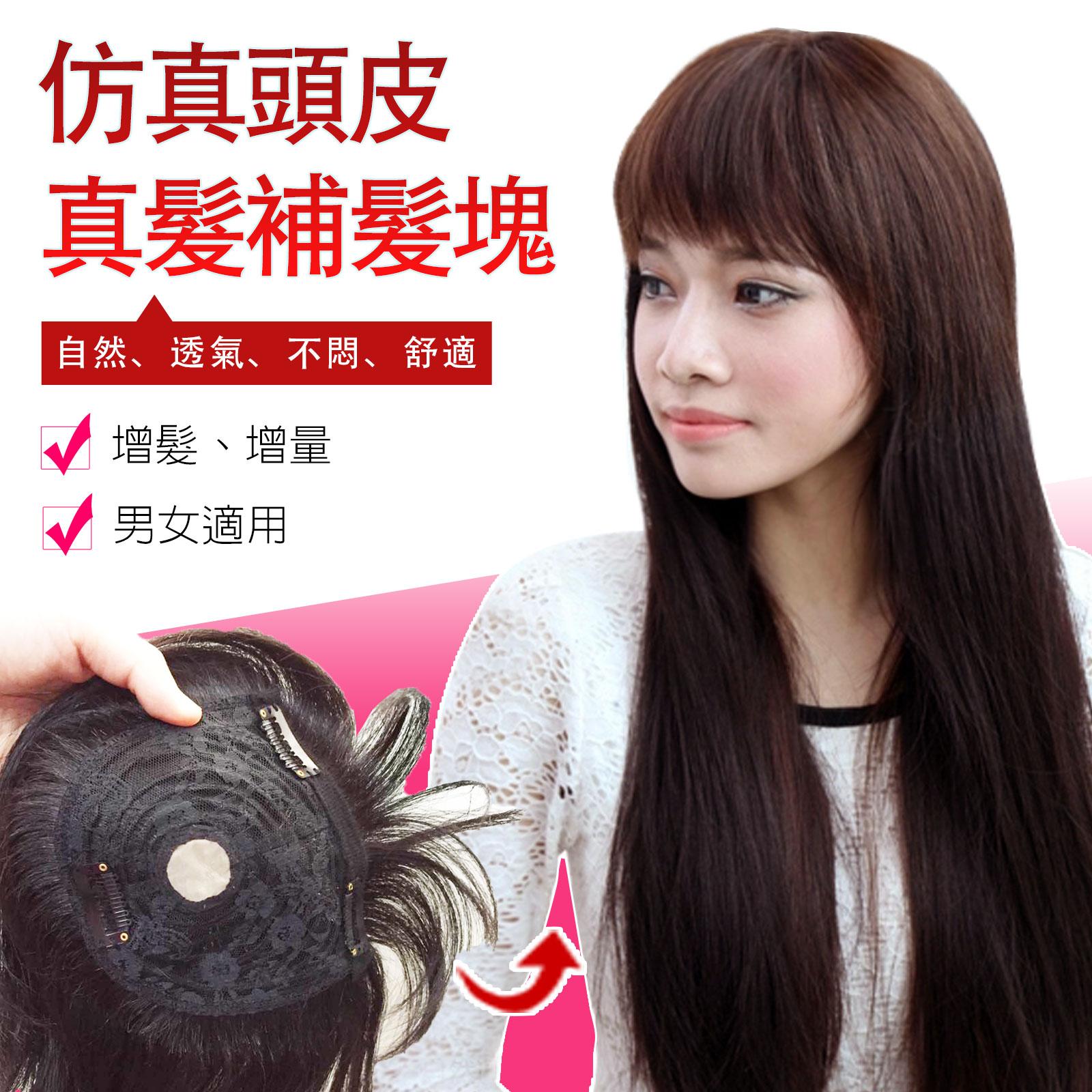 手織大頭皮補髮塊/頭頂髮片。斜瀏海補髮塊【RT14】100%真髮可染可燙☆雙兒網☆
