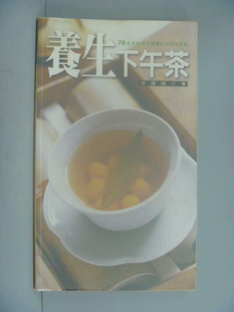 【書寶二手書T3/餐飲_YDU】養生下午茶─70道美容瘦身調養的飲料&點心_洪偉峻