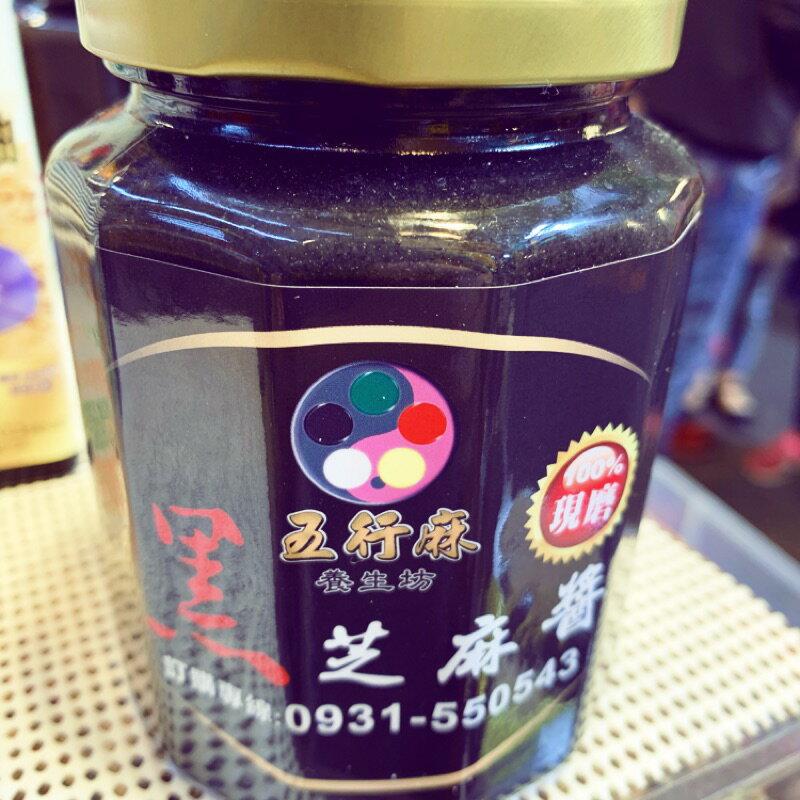 五行麻養生坊現磨黑芝麻醬(無糖)