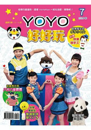 YOYO好好玩7(內附DIY紙卡:爸爸節專屬的手手小卡片版型+造型配件)