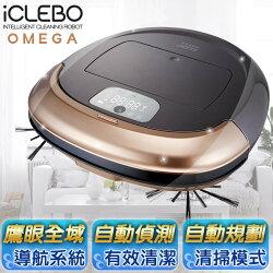 ★送↘超輪-健力器組(S6000)【iClebo】韓國製造。OMEGA 美型導航掃地機器人。香檳金/YCR-M07-10
