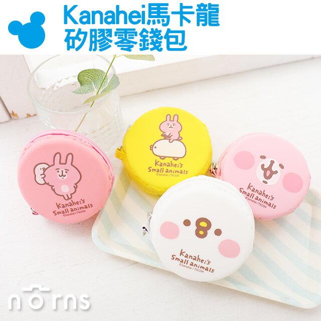NORNS【Kanahei馬卡龍矽膠零錢包】防水果凍包 正版卡娜赫拉 小雞P助 粉紅兔兔 拉鍊收納包 鑰匙包 可愛禮物